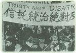 220px-Anti-Trusteeship_Campaign